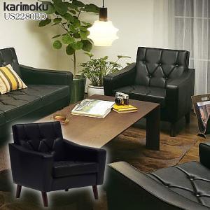 カリモク karimoku 1人掛 ソファ パーソナル US2280BD 肘掛椅子 合成皮革 US22モデル クラシック モダン オールドアメリカン コンパクト 国産 日本製 正規品|comodocasa