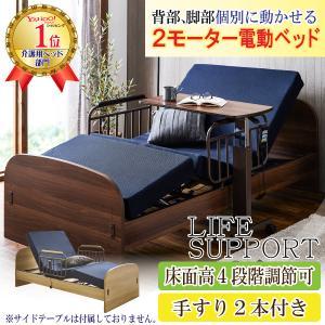 電動ベッド 2モーター 家庭用介護ベッド シングル フレーム+マットレスセット 手すり付き リクライニングベッド 高さ調節 リモコン操作 メッシュ マット付き|comodocasa
