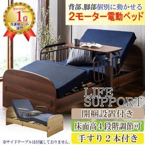 開梱設置付 電動ベッド 2モーター 家庭用介護ベッド シングル フレーム+マットレスセット 手すり付...