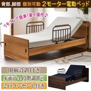 開梱設置付 電動ベッド エチュード 2モーター 家庭用 介護ベッド シングル フレーム+マットレスセ...