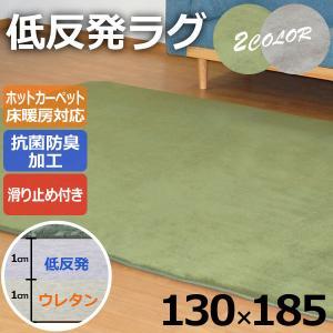 ラグ 低反発ラグ カーペット クッション性 床暖房 ホットカーペット 対応 手洗い グリーン グレー 抗菌防臭 アクセントラグ 130×185cm 厚み20ミリ 安心|comodocasa
