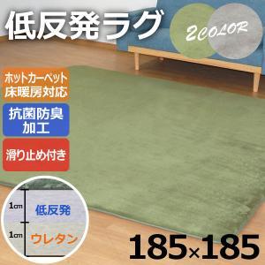 ラグ 低反発ラグ カーペット クッション性 床暖房 ホットカーペット 対応 手洗い グリーン グレー 抗菌防臭 アクセントラグ 185×185cm 厚み20ミリ 滑り止め|comodocasa