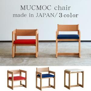 学習イス 杉工場 MUCMOC ムックモック 高さ調節 デスクチェア 学習椅子 おしゃれ 天然木 オイル仕上げ 自然塗料 アルダー材 レッド ブルー 木製 日本製 女性視点|comodocasa