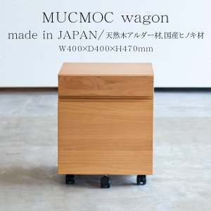 学習デスク用 ワゴン 袖 引出し キャスター付き MUCMOC ムックモック おしゃれ 日本製 コンパクト 天然木 オイル仕上げ 自然塗料 アルダー材 木製 杉工場 comodocasa