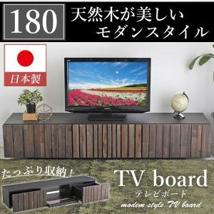 テレビ台 ローボード 天然木 おしゃれ テレビボード 安心の日本製 ロータイプ 180cm TV台 ...