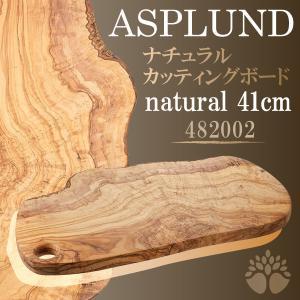 ナチュラルカッティングボード イタリア製 オリーブウッド 木製 まな板 41cm アスプルンド おしゃれ キッチン 天然木 キャンプ グランピング アウトドアの画像