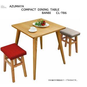 AZUMAYA 東谷 バンビ ダイニング テーブル 天然木 アッシュ コンパクト カジュアル 北欧風 カフェ comodocasa