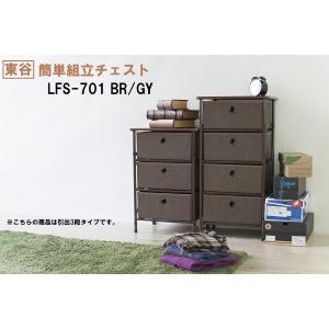 AZUMAYA  東谷 簡単組立チェスト リビングチェスト スリム 収納 3段 LFS-701 グレー/ブラウン|comodocasa