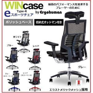 ゲーミングチェア オットマン付 オフィスチェア WINcase ウィンケース Type-R 収納式 ...