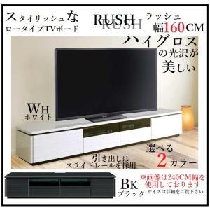 シギヤマ ラッシュ 160テレビボード テレビ台 ローボード おしゃれ コンセント付き 幅160 スタイリッシュ ハイグロス UV TVボード ホワイト ブラック RUSH|comodocasa