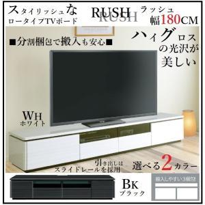 シギヤマ ラッシュ 180テレビボード テレビ台 ローボード おしゃれ コンセント付き 幅180 スタイリッシュ ハイグロス UV TVボード ホワイト ブラック RUSH|comodocasa