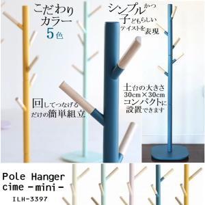 ポールハンガー 子供用 キッズハンガー 木製 北欧 おしゃれ Pole Hanger cime mini ILH-3397 シーム ハンガーラック コートハンガー コンパクト 子供部屋 市場 comodocasa