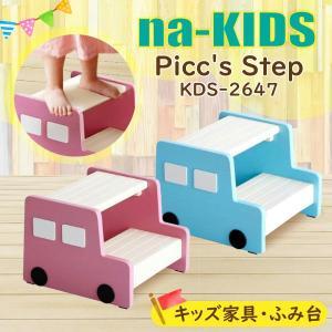 子供用踏み台 KDS-2647 ステップ 車の形 キッズ Picc's Step na-kids ネイキッズ 可愛い 天然木 ブルー PBL ピンク PI カラフル イス チェア 踏み台 北欧 トイレ comodocasa