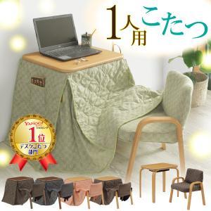一人用 コタツテーブル 3点セット 椅子付 コンパクト 掛け布団 パーソナルコタツ ハイタイプ ロータイプ 1人暮らし 勉強机 デスクこたつ 一人用こたつ 高さ調整 comodocasa