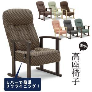 高座椅子 リクライニングチェア 高齢者 パーソナルチェア 1人掛け 座椅子 たか座椅子 肘付き チェア アーム付き 安楽椅子 楽な姿勢 天然木 高さ調整 腰掛け 腰痛 comodocasa