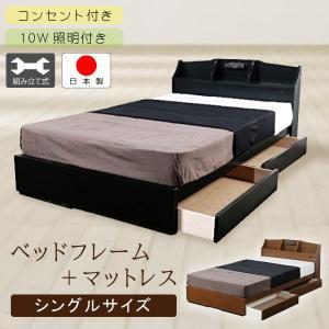 シングルベッド 照明付き コンセント付き 日本製 国産 ライト付き 引き出し付き 100幅 ボンネルコイルマットレス付き A321B 友澤木工 ブラック色 ブラウン色の写真