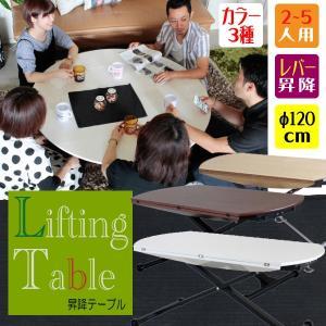 昇降式テーブル センターテーブル リビング リフティングテーブル エクステンション 円形 丸  ダイ...