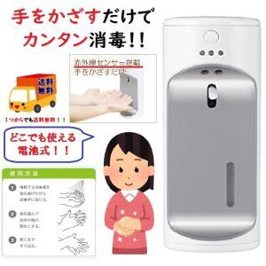 自動消毒液噴霧器 ウィルッシュ AIM-AD21 ツカモトエイム 手指洗浄 消毒用品 電池式 キッチ...