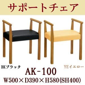 スツール サポートチェア スタッキングスツール AK-100BK ブラック AK-100YL イエロー 玄関 補助いす 肘掛け付 玄関椅子 イス コンパクト スリム おしゃれ 北欧 comodocasa