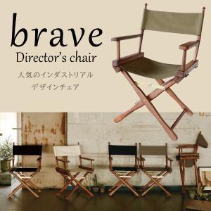 人気のインダストリアル・ヴィンテージ風 木製ディレクターズチェア brave ブレイブ 折りたたみの写真