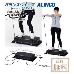 ALINCO アルインコ FAV4218K 振動マシン バランスウェーブネクスト 体幹 筋力 トレーニング ダイエット フィットネス ぶるぶる ブルブル 2D振動 上下 手軽