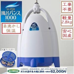 家庭用バスヒーター パアグ PAAG NEW スーパー風呂バンス1000 P05F07B 簡易追い焚...
