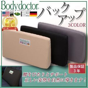 腰痛クッション ボディドクター バックアップ ランバーサポート 100%天然ラテックスフォーム ベー...