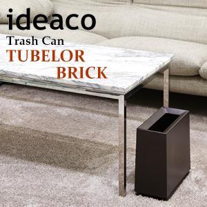 ideaco イデアコ トラッシュカン チューブラーブリック(マット)  Trash can TUBELOR BRICK(matt) ごみ袋が見えない ゴミ箱 ダストボックス 8.5L|comodocasa