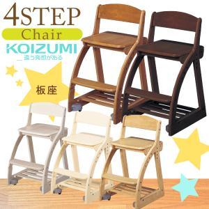 学習椅子 コイズミ KOIZUMI 4ステップチェア 板座 学習いす 学習チェア CDC-761 CDC-762 CDC-763 CDC-764 CDC-765 CDC-766 木製 フォーステップチェア|comodocasa
