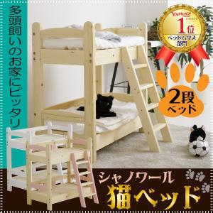 ネコベッド 人形用ベッド 天然木 猫グッズ 二段ベッド ミニチュア 猫用 ベット 木製 カントリー調 にゃんこ ナチュラル ペット用 シャノワール 2段 猫用品ベッド|comodocasa