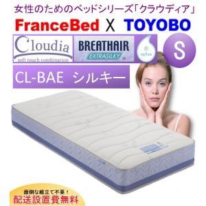フランスベッド CL-BAE シルキー クラウディア S シングルサイズマットレス 防ダニ 抗菌防臭...