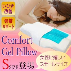 枕 まくら 肩こり ストレートネック 人間工学に基づいた形状で頸椎を安定してサポート コンフォートジェルピロー Sサイズ 快眠枕 おすすめ いびき防止 対策 改善