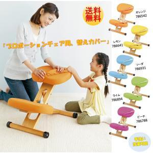 バランスチェア 学習椅子 学習机 椅子 学習イス 宮武製作所 プロポーションチェア用替えカバー CV-8K 座と膝の2枚セット