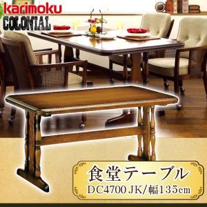 カリモク ダイニングテーブル DC4700JK 幅1350 食卓テーブル カントリー調 コロニアルウォールナット ブナ材 日本製 国産 karimoku カリモク家具 comodocasa
