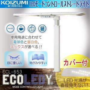 コイズミ デスクライト LED 照明 モードコントロール エコレディ 学習デスク ECL-653 クランプ式 ワイド 目にやさしい ストレートライト LEDライト KOIZUMI|comodocasa