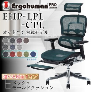 Ergohuman Pro ottoman エル...の商品画像