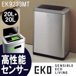 EKO ゴミ箱 ブラヴィア EK9233MT 20L+20L ダストボックス 自動感知 オートセンサービン 分別 ステンレス製 おすすめ 人気 便利 自動開閉 横型 comodocasa