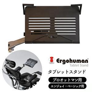 商品名:エルゴヒューマン用タブレットスタンド 適応商品:プロ/オットマン スタンド部分サイズ:幅※3...