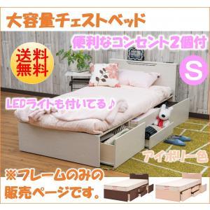 チェストベッド 収納ベッド シングルベッド コンセント付き LED照明付き F-078 Sサイズ 大...