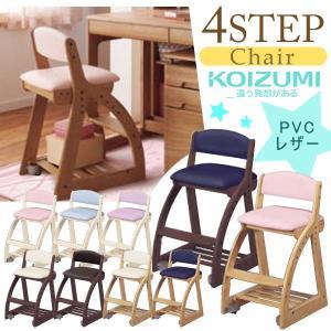 コイズミ 学習椅子 KOIZUMI 木製 4ステップチェア フォーステップチェア 学習チェア 学習いす FDC051 052 053 054 055 056 057 058 059 人気 高さ調節|comodocasa