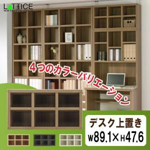 ライティングデスク 上置き フナモコ ラチス LATTICE 日本製 本棚 ラック 上棚 ブラウン ホワイト 書棚|comodocasa