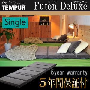 テンピュール TEMPUR マットレス シングル S sサイズ 薄型 低反発 敷き布団 フトンデラックス Futon-1 敷き布団 正規品 5年保証 送料無料の写真