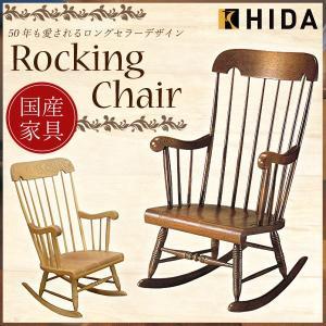 飛騨産業 ロッキングチェア 穂高 キツツキ 木製 無垢 パーソナルチェア 椅子 アンティーク調 ウイ...