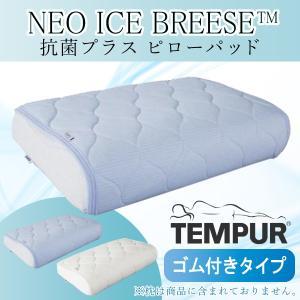 テンピュール TEMPUR Neo ICE BREEZE ネオ アイスブリーズ 枕パッド まくらカバ...