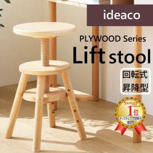 ideaco イデアコ リフトスツール Lift stool 昇降スツール 人気 ナチュラル 椅子 イス 丸椅子 スツール 昇降スツール 昇降椅子 木製 学習椅子 高さが変えられる comodocasa