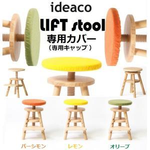 イデアコ Lift stool リフトスツール 専用キャップ ideaco イス 椅子 チェア カバー カラフル おしゃれ 北欧 コンパクト 子供 人気 丸椅子 スツール  昇降椅子 comodocasa
