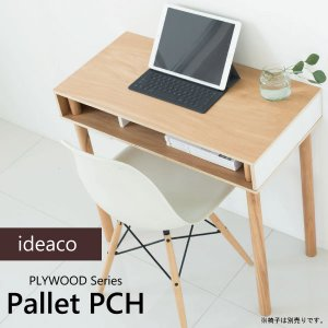 ideaco イデアコ ピーシーエイチ PCH 学習デスク テレワーク 在宅勤務 デスク ホワイト 幅79×奥行き39×高さ73cm Plywood Series プライウッドシリーズ ビーチ comodocasa