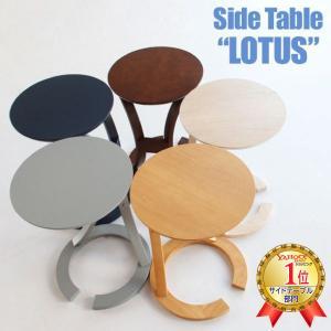 サイドテーブル ロータス ILT-2987 sidetableLOTUS サイド机 北欧風 シンプル 木製テーブル ナイトテーブル  おしゃれ 木製 円型 丸型 コーヒーテーブル 可愛い|comodocasa