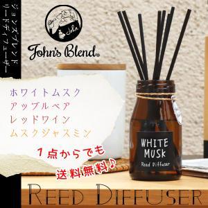 ルームフレグランス リードディフューザー ジョンズブレンド  John'sBlend 140ml ノルコーポレーション   お部屋の芳香剤 アロマディフューザー