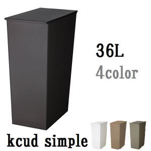 ゴミ箱 kcud クード シンプル スリム ワイド 分別 おしゃれ キッチン フタ付き 分別 ダストボックス  36L キャスター付き 横型 縦型 日本製の写真